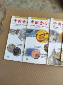 中国金币文化2016(1-6)2017(1-5)2018(2-6)2019(1、2、4、6)共20本合售