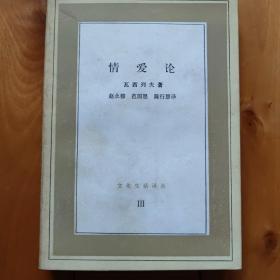 情爱论(文化生活译丛)