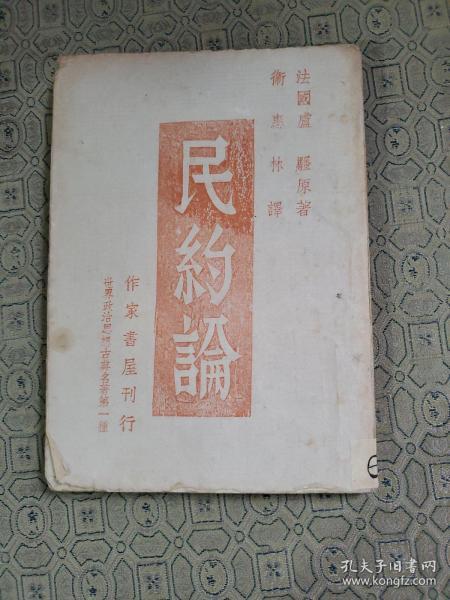 民约论 土纸本(缺扉页书名版权页 为1944年的版本)