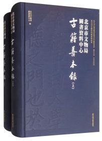 北京市文物局图书资料中心古籍善本录(全二册)
