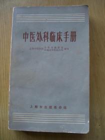 中医外科临床手册 上海市出版革命组)***32开.【e--1】