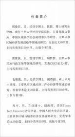 丝绸之路经济带建设与中国西北段产业发展研究