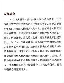 20世纪中国文学理想人格流变论