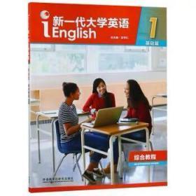 新一代大学英语(综合教程1基础篇)