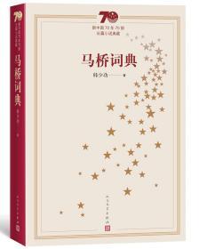 新中国70年70部长篇小说典藏:马桥词典