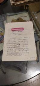 古元先生在浙江版画会会员大会上的讲话(据记录整理)【手稿8页,有多处批校本】