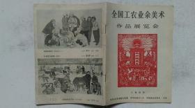 1965年文化部等主办《全国工农业余美术作品展览会》目录