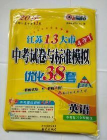 恩波教育--2016江苏13大市中考试卷与标准模拟优化38套(英语)