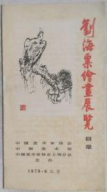 1979年9月北京-中国美术家协会等主办《刘海粟绘画展览-目录》(折页)
