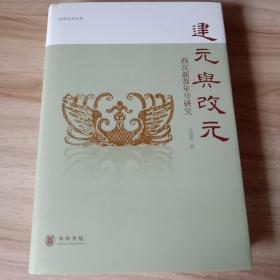 建元与改元:西汉新莽年号研究