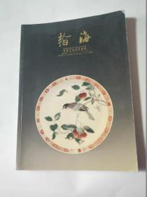瀚海  古董珍玩拍卖专场图录