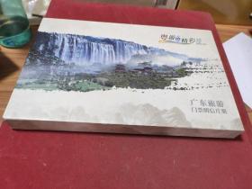 广东旅游门票明信片册