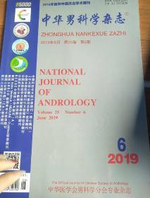 中华男科学杂志2019年6期
