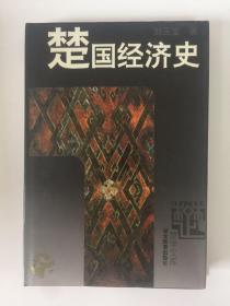 楚国经济史