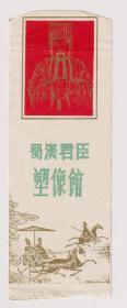 【任6件包挂号】老门票收藏 蜀汉君臣塑像馆