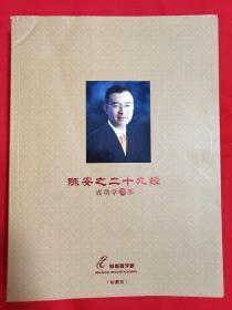 陈安之二十九经成功学29部(珍藏版)【16开本见图】