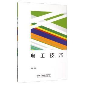 电工技术 刘艳 北京理工大学出版社 9787568210416