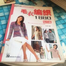 毛衣编织1880·综合篇——手工纺2006时尚毛衫编织系列
