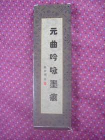 中国网通 书法书签:元曲吟咏墨痕(一套8枚)