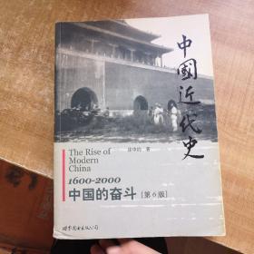 中国近代史:中国奋斗 第6版