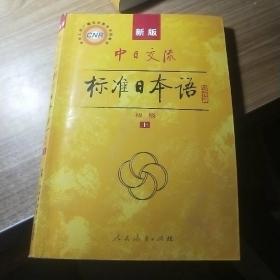 标准日本语 初级 上册(新版)