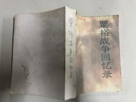 粟裕战争回忆录-