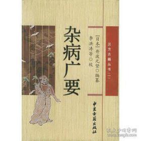 杂病广要(汉方古籍丛书 精装 全一册)