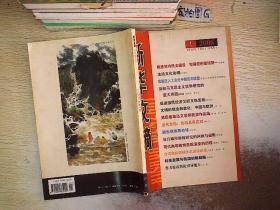 新华文摘 2008 1