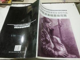 中国美术学院本科生留校作品学院派基础素描范画