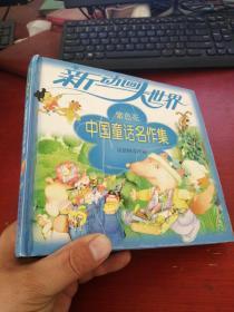 中国童话名作集 紫色花【内页干净