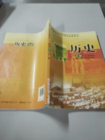 普通高中课程标准实验教科书:历史(必修)(第1册)