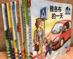 尾单正品 中文 德国好宝宝成长启蒙亲子书 雅各布系列 7款 低幼翻翻纸板书 2-4岁适读  德国作者 桑德拉。格林