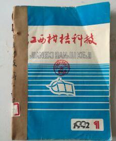 江西柑桔科技(季刊)  1992年(1-4)期  合订本  (馆藏)