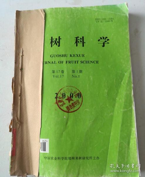 果树科学(季刊)  2000年(1-2、4)期  合订本  (馆藏)
