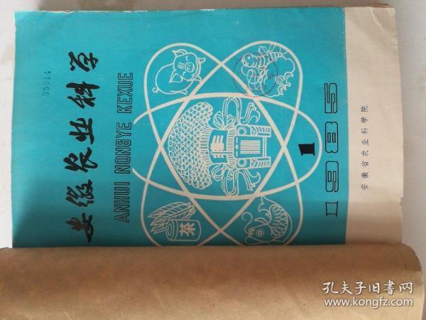 安徽农业科学(季刊)  1985年(1-4)期  合订本   (馆藏)