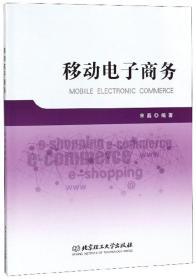 二手移动电子商务宋磊北京理工大学出版社9787568273664