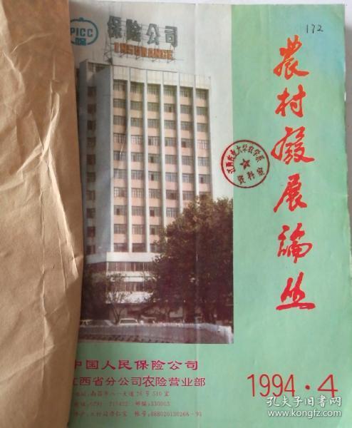 农村发展论丛(双月刊)  1994年(4-6)期  合订本  (馆藏)