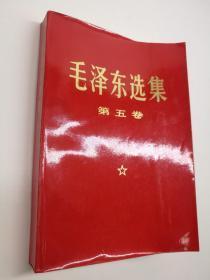 红色文献 文革遗物 《毛泽东选集第五卷》封面红艳艳  人民出版社出版  1977年4月上海一版一印