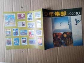 少年集邮1988年第10期