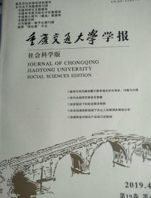 重庆交通大学学报2019年4期社会科学版