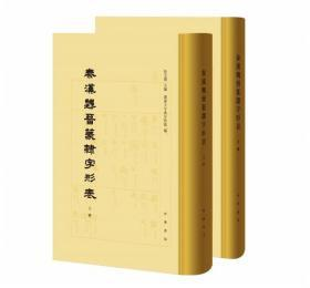 秦汉魏晋篆隶字形表(16开精装 全二册)