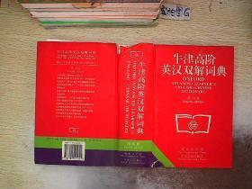 牛津高阶英汉双解词典(第四版)..