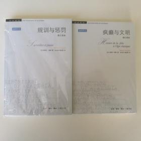 福柯作品2部合售:《疯癫与文明》《规训与惩罚》(修订译本 第4版)