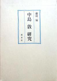 日文 中岛敦论文 「山月记」再说 藤村猛