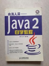 由浅入深——Java 2自学教程