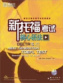 新托福考试核心语法  加拉赫 群言出版社 978