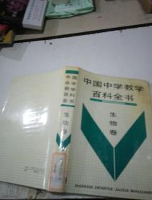 中国中学教学百科全书 生物卷