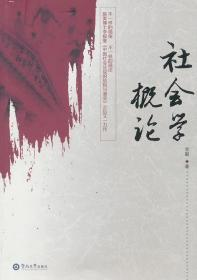 社会学概论 李毅 暨南大学出版社 9787811356564