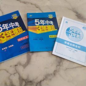 新正版双色印刷《5年中招 3年模拟 初中语文 八年级上册 人教版》2020版三本一套 有答案全解全析