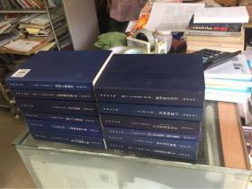 历史档案系列(13册合售)书目见详细描述